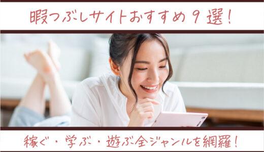 暇つぶしサイトおすすめ9選!稼ぐ・学ぶ・遊ぶ全ジャンルを網羅!