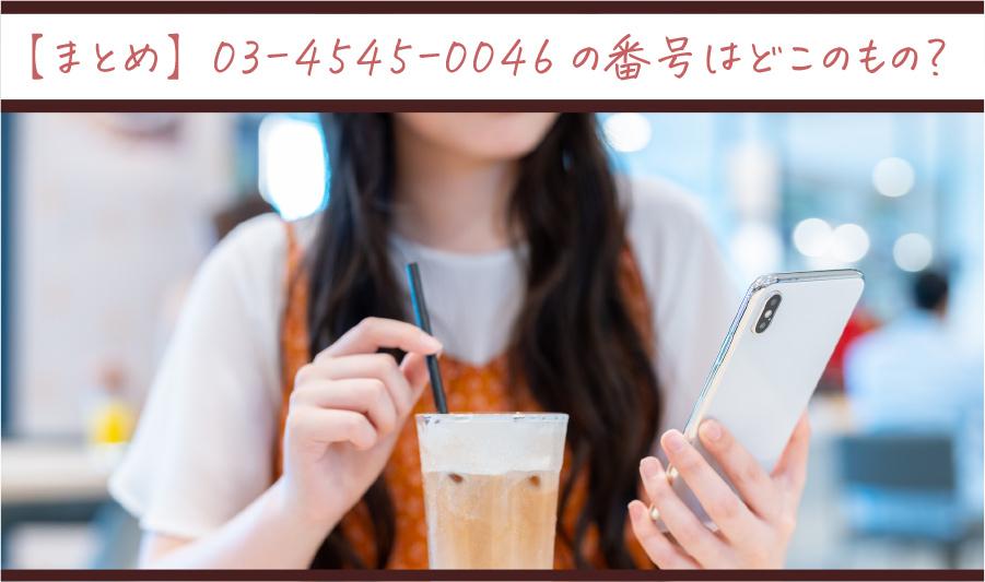 【まとめ】03-4545-0046の番号はどこのもの?