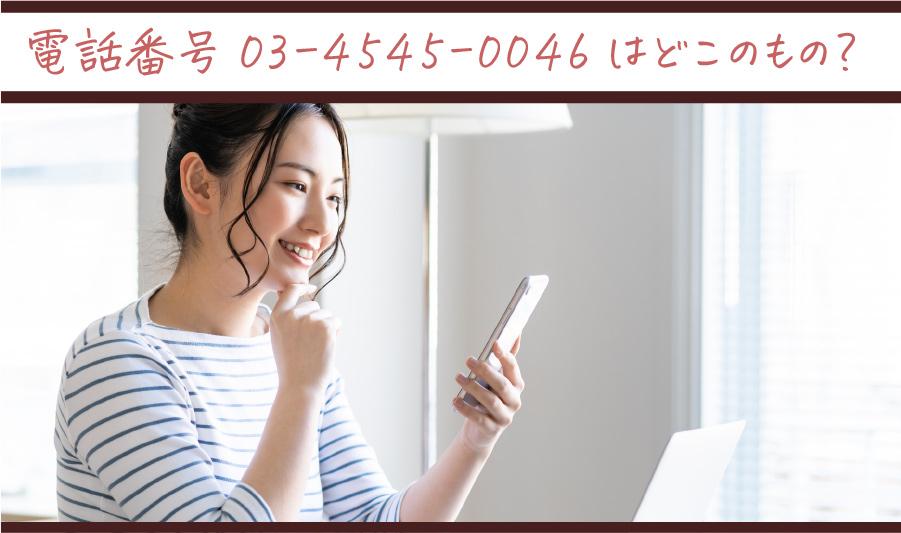 電話番号03-4545-0046はどこのもの?