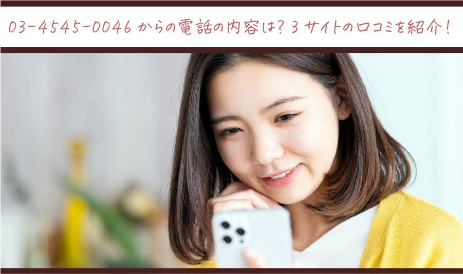 03-4545-0046からの電話の内容は?3サイトの口コミを紹介!