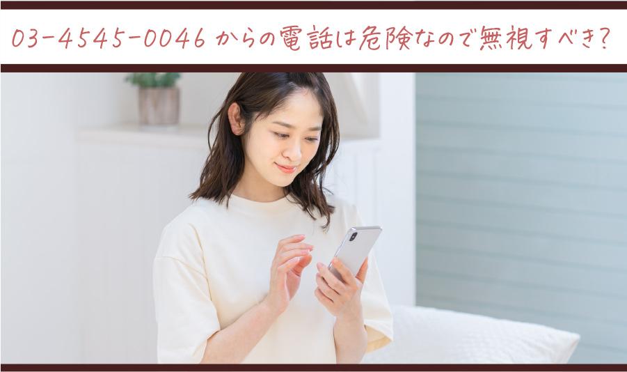 03-4545-0046からの電話は危険なので無視すべき?