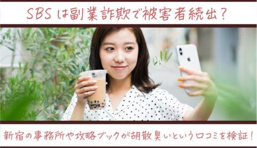 SBSは副業詐欺で被害者続出?新宿の事務所や攻略ブックが胡散臭いという口コミを検証!