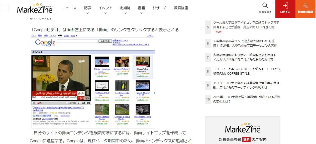Googleビデオ